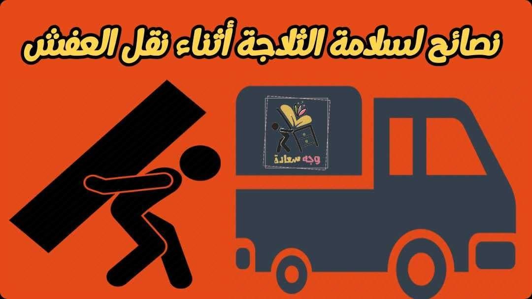 نصائح لسلامة الثلاجة اثناء نقل العفش