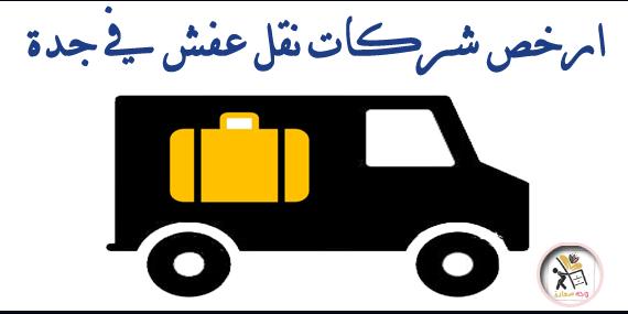 ارخص شركات نقل عفش في جدة