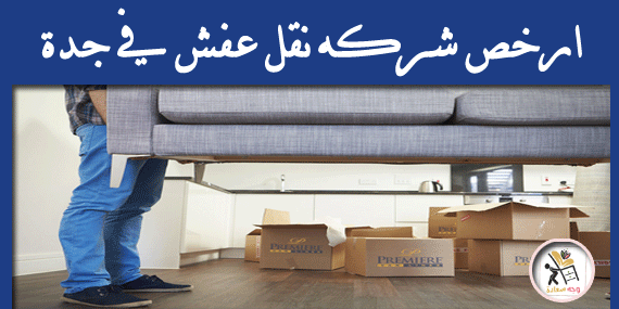 ارخص شركه نقل عفش في جدة