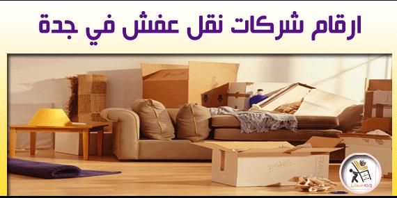 ارقام شركات نقل عفش في جدة