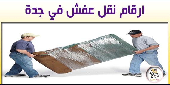 ارقام نقل عفش في جدة