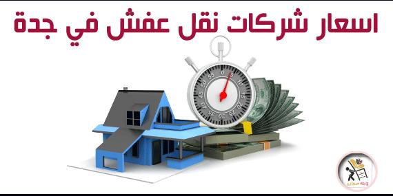 اسعار شركات نقل عفش في جدة