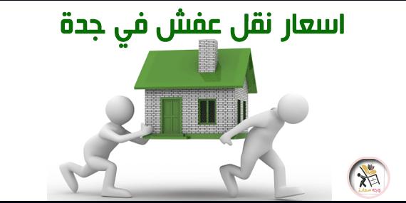 اسعار نقل عفش في جدة
