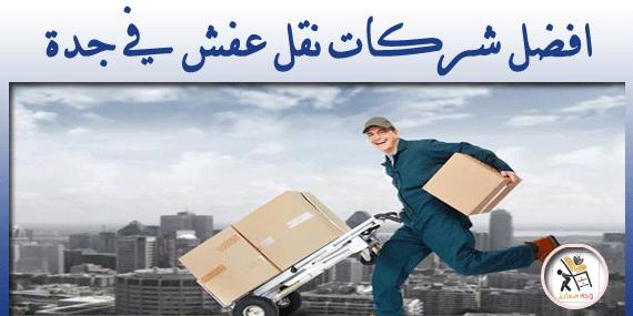 افضل شركات نقل عفش في جدة