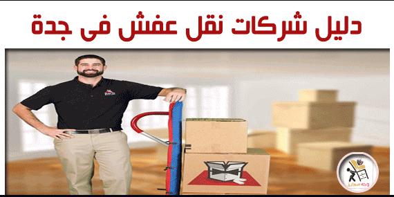دليل شركات نقل عفش فى جدة