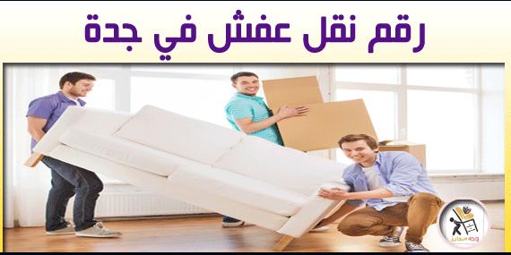 رقم نقل عفش في جدة