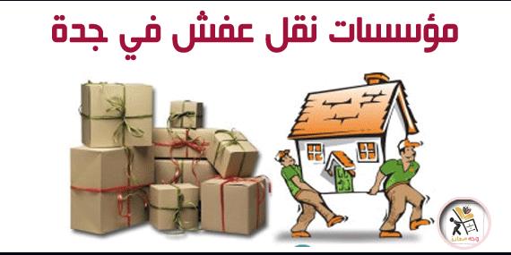 مؤسسات نقل عفش في جدة