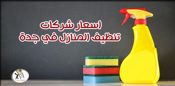 اسعار شركات تنظيف المنازل في جدة