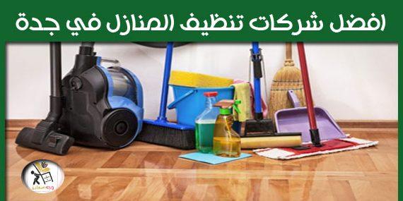 افضل شركات تنظيف المنازل في جدة