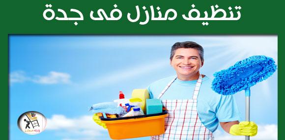 تنظيف منازل فى جدة