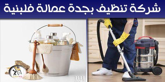 شركة تنظيف بجدة عمالة فلبنية