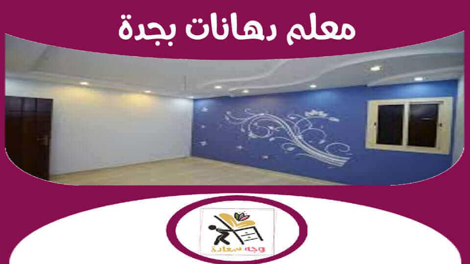 معلم دهانات بجدة 00201274573750 للايجار