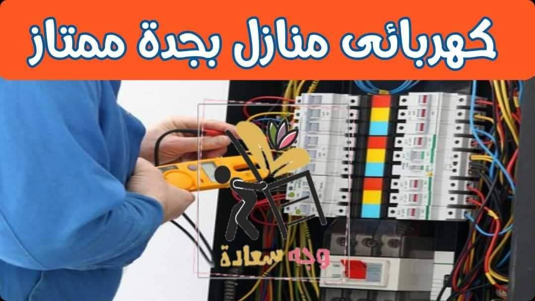 كهربائي منازل بجدة معلم ممتاز 00201274573750 للايجار