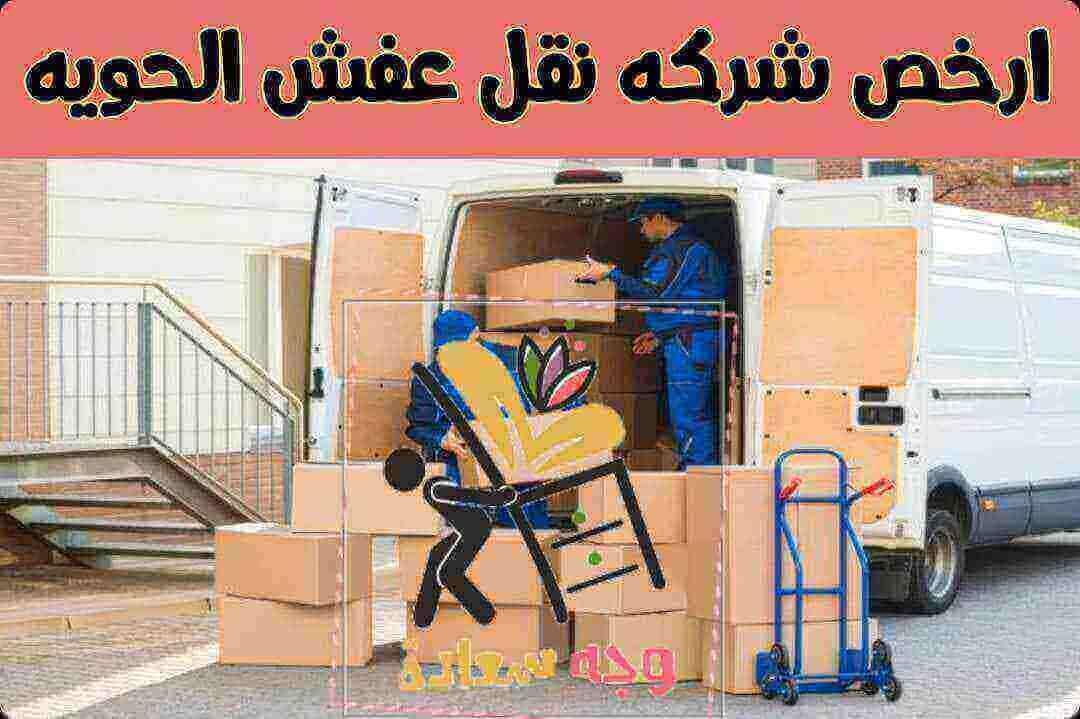ارخص شركه نقل عفش الحويه
