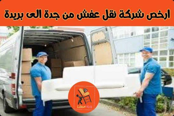 ارخص شركة نقل عفش من جدة إلى بريدة
