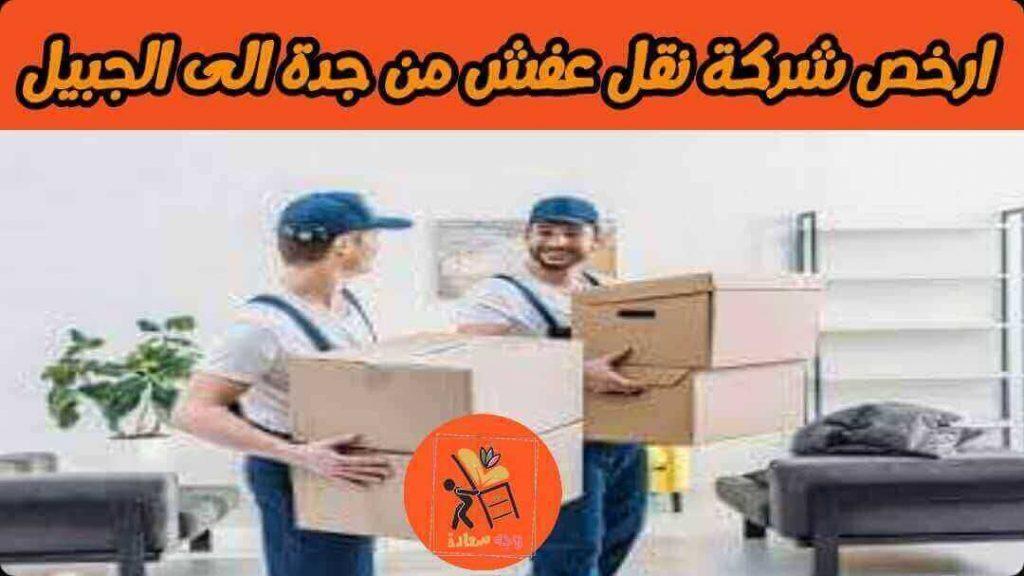 ارخص شركة نقل عفش من جدة الى الجبيل