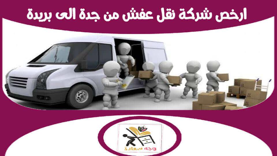 شركة نقل عفش من جدة إلى بريدة 00201274573750