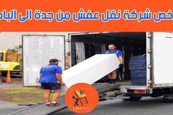 ارخص شركة نقل عفش من جدة إلى الباحة