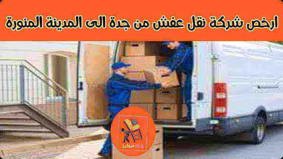 شركة نقل عفش من جدة إلى المدينة المنورة 0567772994