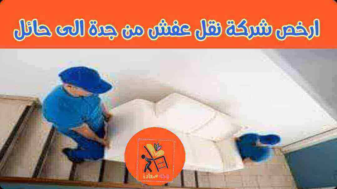 شركة نقل عفش من جدة إلى حائل00201274573750
