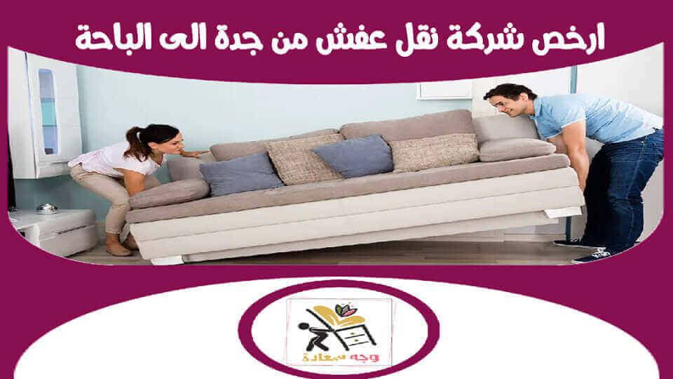شركة نقل عفش من جدة الى الباحة 00201274573750