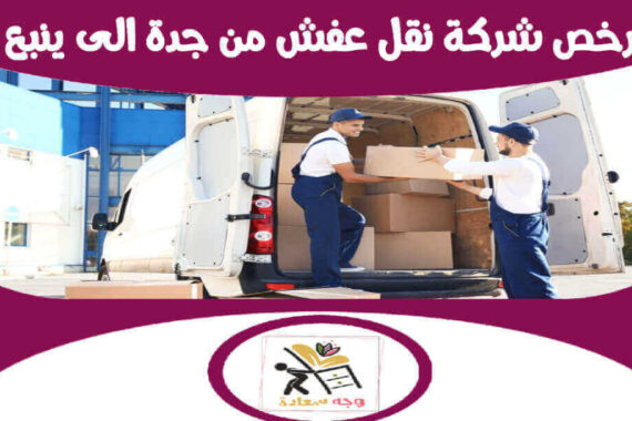 ارخص شركة نقل عفش من جدة الى ينبع