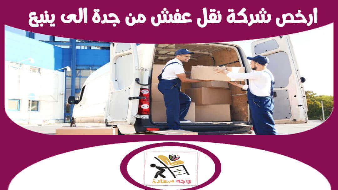 شركة نقل عفش من جدة الى ينبع 00201274573750