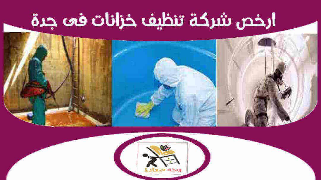 ارخص شركة تنظيف خزانات بجدة 00201274573750 للايجار