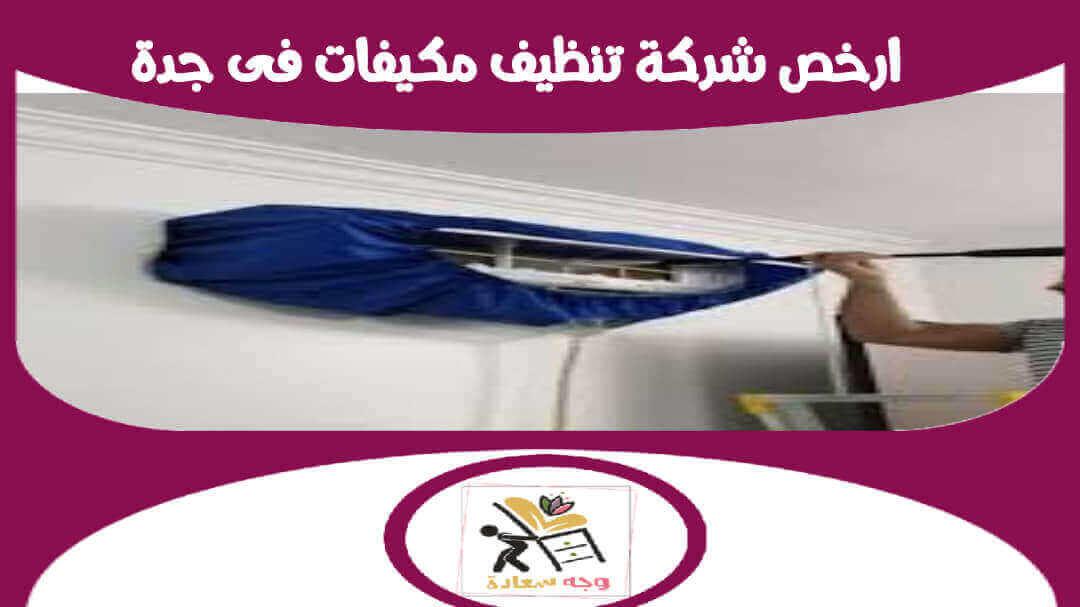 ارخص شركة تنظيف مكيفات بجدة 0541199913 بخصم 44%
