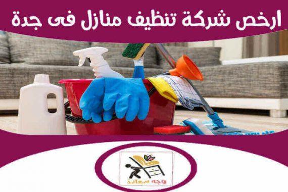 ارخص شركة تنظيف منازل فى جدة