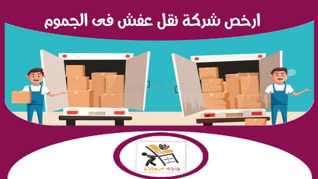 ارخص شركة نقل عفش بالجموم 00201274573750 للايجار