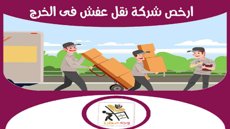 ارخص شركة نقل عفش بالخرج 00201274573750 للايجار