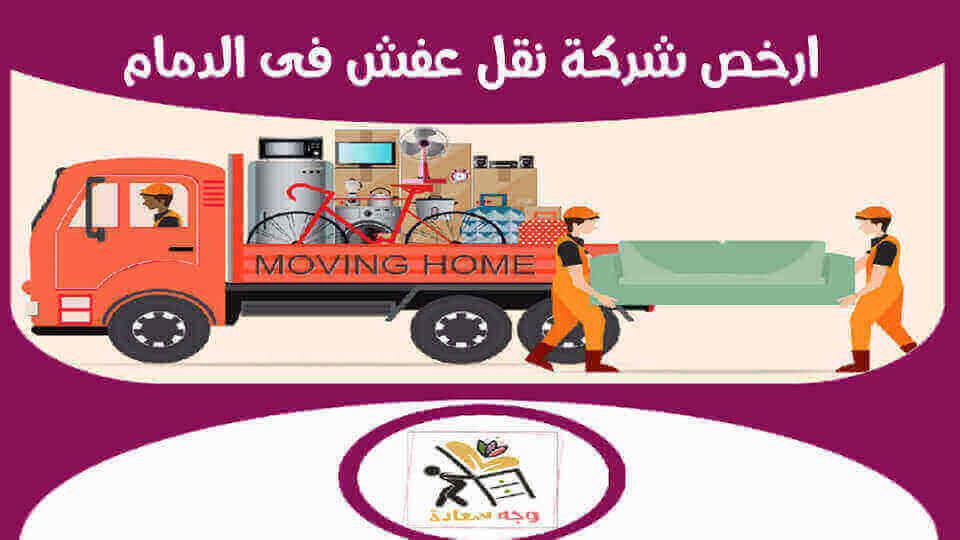 ارخص شركة نقل عفش بالدمام 00201274573750