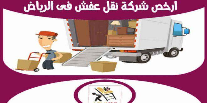 ارخص شركة نقل عفش فى الرياض