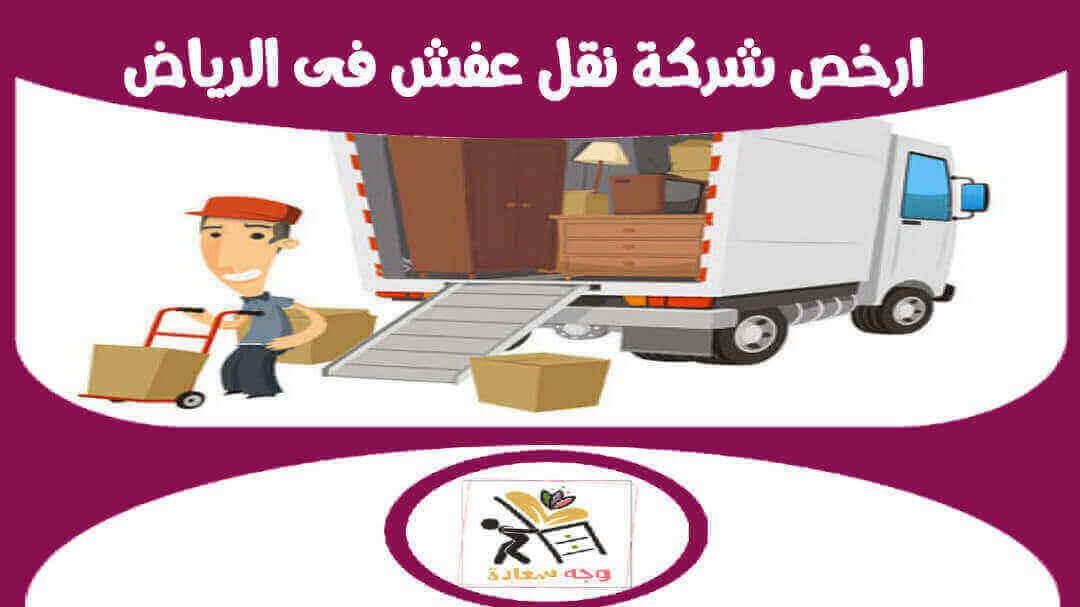 ارخص شركة نقل عفش بالرياض 01274573750 للايجار