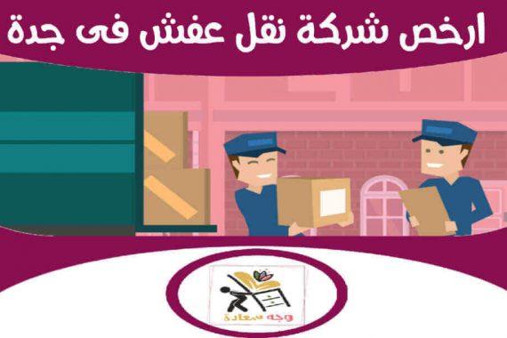 ارخص شركة نقل عفش فى جدة