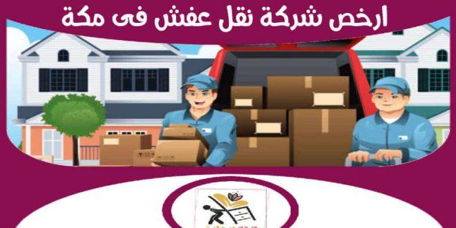 ارخص شركة نقل عفش فى مكة
