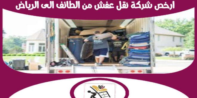 ارخص شركة نقل عفش من الطائف الى الرياض
