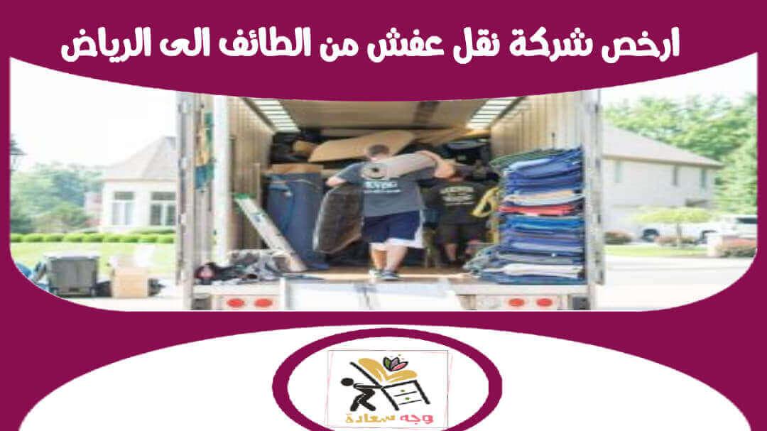 شركة نقل عفش من الطائف الى الرياض