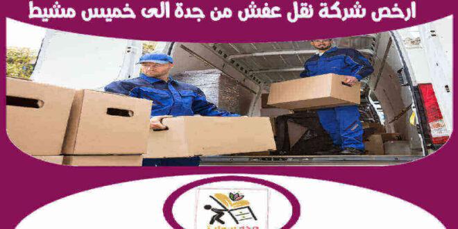ارخص شركة نقل عفش من جدة الى خميس مشيط