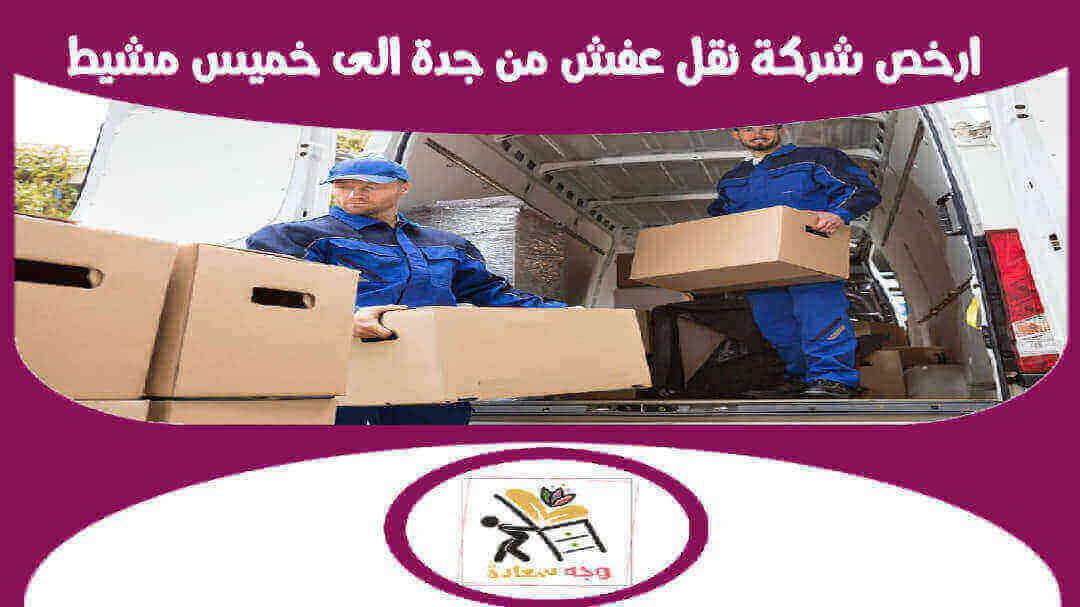 شركة نقل عفش من جدة الى خميس مشيط 00201274573750