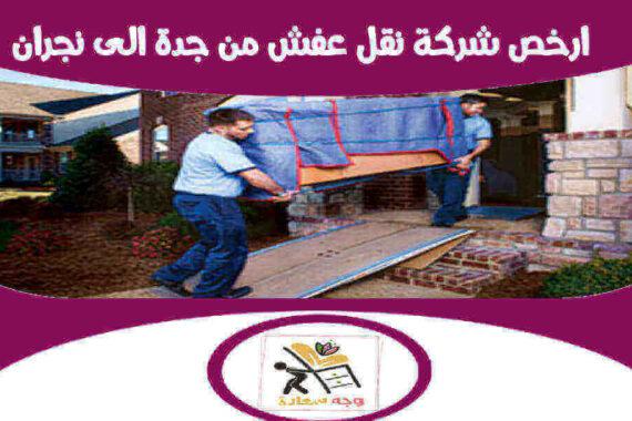 ارخص شركة نقل عفش من جدة الى نجران
