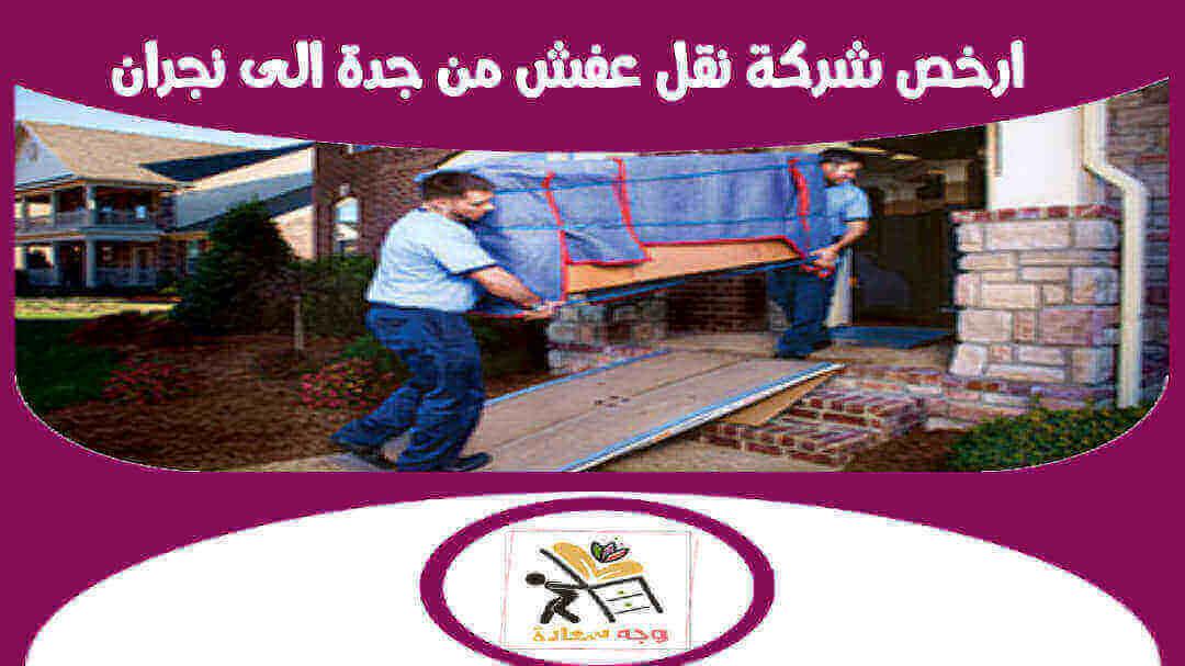 شركة نقل عفش من جدة الى نجران00201274573750