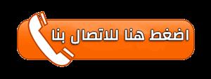نقل عفش من الطائف الى الرياض _اتصل بنا
