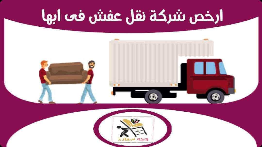 ارخص شركة نقل عفش بابها 00201274573750 للايجار