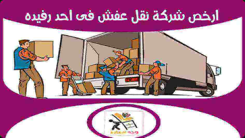 شركة نقل عفش احد رفيده 00201274573750