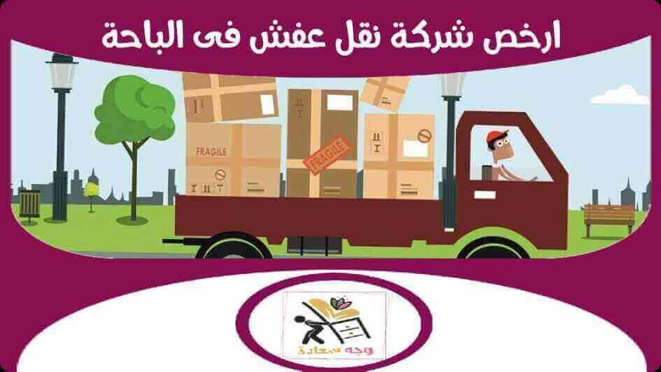 ارخص شركة نقل عفش بالباحة 00201274573750 للايجار