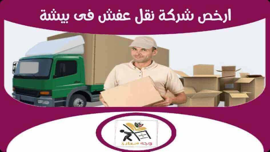 ارخص شركة نقل عفش ببيشة 00201274573750 للإيجار