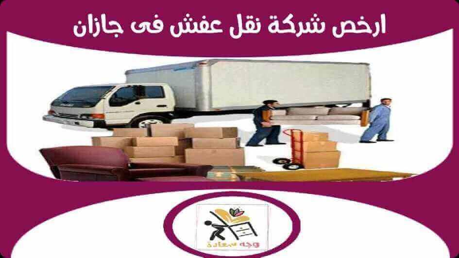 ارخص شركة نقل عفش بجازان 00201274573750 للايجار