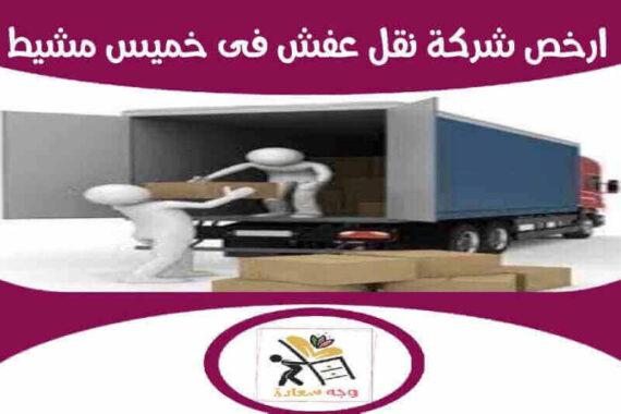 ارخص شركة نقل عفش فى خميس مشيط